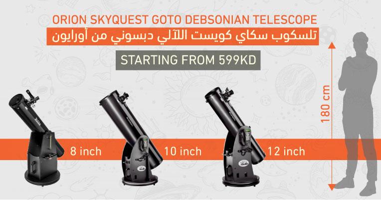 تلسكوب للمبتدئين